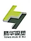 天津市腾华吸塑包装制品有限公司 最新采购和商业信息