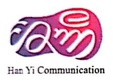 深圳市汉易通讯有限公司 最新采购和商业信息