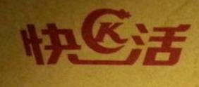 汕头市金平区快活餐饮有限公司 最新采购和商业信息