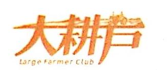 郁南县大耕户农资有限公司
