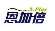恩加倍国际贸易(上海)有限公司东莞分公司 最新采购和商业信息