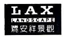 福建鹭安祥市政园林有限公司 最新采购和商业信息