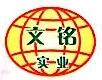 东莞市文铭商贸有限公司 最新采购和商业信息