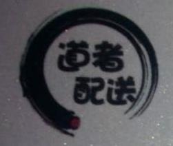 青岛道者无极科技物流股份有限公司 最新采购和商业信息