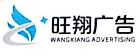 上海旺翔文化传媒股份有限公司 最新采购和商业信息
