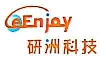 深圳市研洲科技有限公司