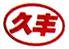 黄石久丰智能机电有限公司 最新采购和商业信息