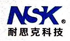 深圳市耐思克科技有限公司 最新采购和商业信息