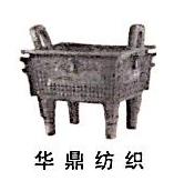 桐乡市华鼎纺织有限公司