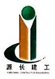 陕西源长建设工程有限公司 最新采购和商业信息