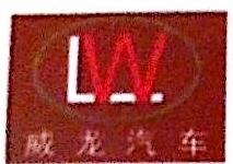 鹰潭市威龙汽车贸易有限公司 最新采购和商业信息