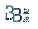 扬州贝贝塑胶有限公司