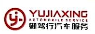 深圳市御驾行汽车服务有限公司 最新采购和商业信息