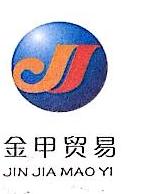 赣州金甲贸易有限公司 最新采购和商业信息