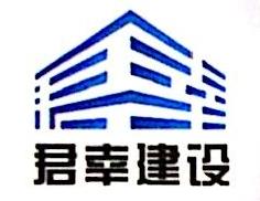 湖南君幸建设有限公司 最新采购和商业信息