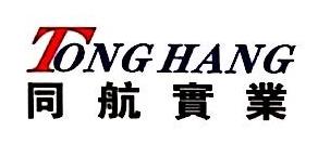 江西同航实业有限公司