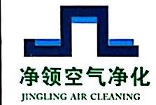 成都净领空气净化处理系统有限公司 最新采购和商业信息