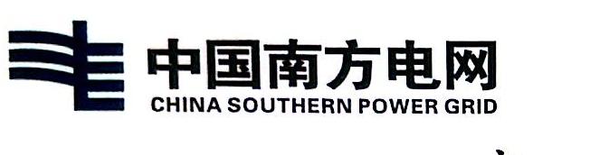广东电网云浮罗定供电局 最新采购和商业信息