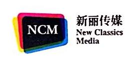 新丽(天津)文化经纪有限公司 最新采购和商业信息