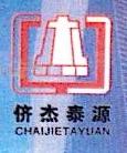 云南侪杰泰源经贸有限公司 最新采购和商业信息