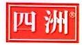 四洲制果(深圳)有限公司