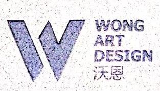 杭州沃恩环境艺术设计有限公司 最新采购和商业信息