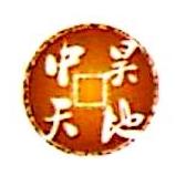 北京中昊天地文化发展有限公司 最新采购和商业信息