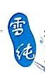 上海雪纯环保科技有限公司 最新采购和商业信息