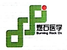 广州燃石医学检验所有限公司 最新采购和商业信息
