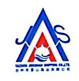 台州市景山海运有限公司 最新采购和商业信息