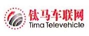 广东钛马车联网信息科技有限公司 最新采购和商业信息