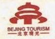 北京观光国际旅行社有限公司南京分公司 最新采购和商业信息