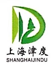 上海津度园林绿化工程有限公司