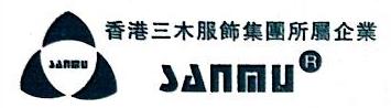 深圳市三木服饰有限公司 最新采购和商业信息