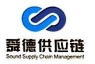 舜德(大连)供应链管理股份有限公司 最新采购和商业信息