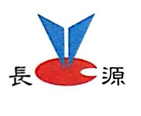 四川省长源建筑工程有限责任公司 最新采购和商业信息