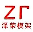 东莞市泽荣模具钢材有限公司 最新采购和商业信息