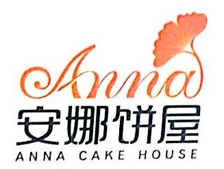 佛山市顺德区梁氏安娜食品有限公司 最新采购和商业信息