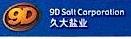 久大(应城)盐矿有限责任公司