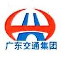 广东省汽车运输集团有限公司客运分公司