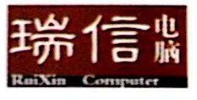 海口瑞之信科技有限公司 最新采购和商业信息
