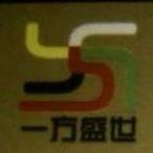北京一方盛世广告有限公司 最新采购和商业信息