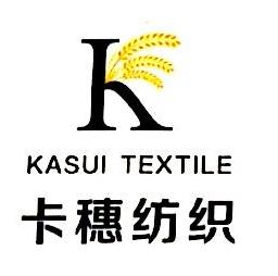 绍兴柯桥卡穗纺织品有限公司 最新采购和商业信息