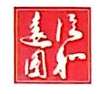 深圳市信和泰科技有限公司 最新采购和商业信息