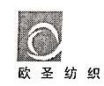 绍兴县欧圣纺织品有限公司 最新采购和商业信息