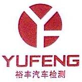 深圳市裕丰汽车检测服务有限公司 最新采购和商业信息