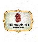 四川玉湖岚山旅游开发有限公司 最新采购和商业信息