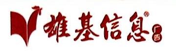 广西雄基伟业广告有限公司宜州分公司 最新采购和商业信息