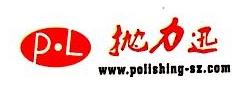 深圳市抛力讯光学技术有限公司 最新采购和商业信息