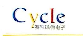 深圳市赛科瑞微电子有限公司 最新采购和商业信息